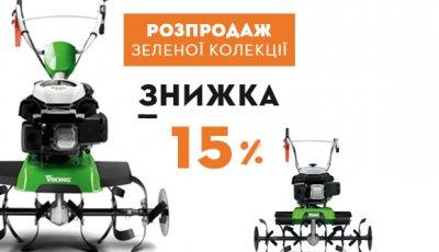 Культиватори VIKING зі знижками до 15%!